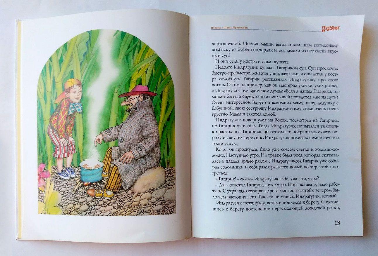 Разворот книги Индрагузик, авторства Евгения Пригожина