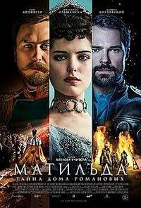Самым убыточным оказался фильм «Матильда» Алексея Учителя, получивший от Фонда кино 280 млн рублей.