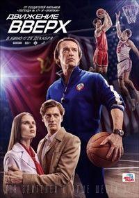 Среди проектов Фонда кино, которые окупились в прокате, на первом месте оказался фильм «Движение вверх», который рассказывает о победе сборной СССР над сборной США в баскетбольном турнире Олимпийских игр.