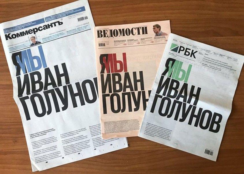 Первые полосы деловых газет 10 июня в поддержку Ивана Голунова