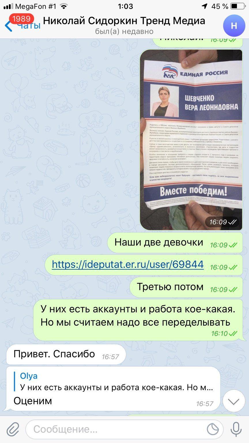 Переписка Сидоркина с корреспондентом о возможных условиях работы по созданию платных комментариев.