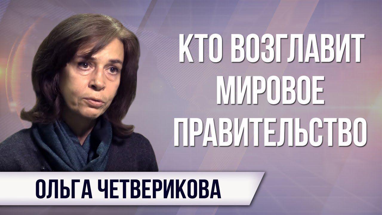 Заставка квидеоролику бывшего доцента МГИМО Ольги Четвериковой наканале «День ТВ»