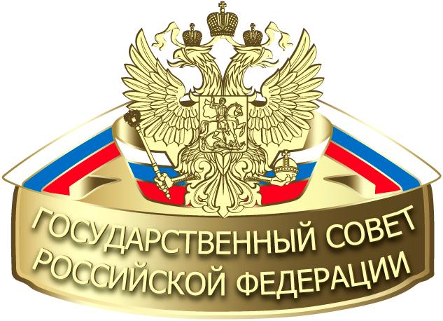 В измененной Конституции Госсовет займется определением основных направлений внутренней ивнешней политики икоординацией работы всех органов власти, так что, возглавив его, Путин останется у власти.