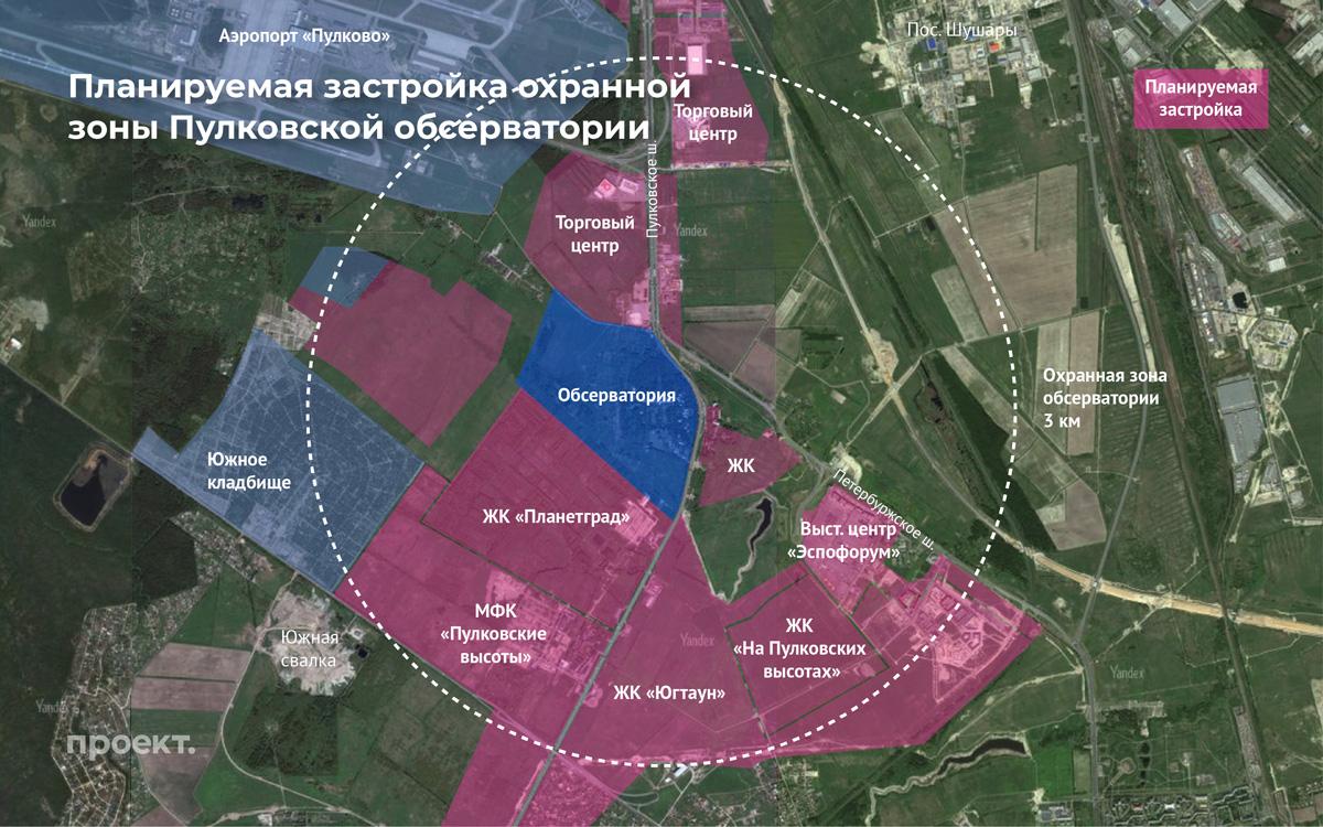 Планируемая застройка охранной зоны Пулковской обсерватории