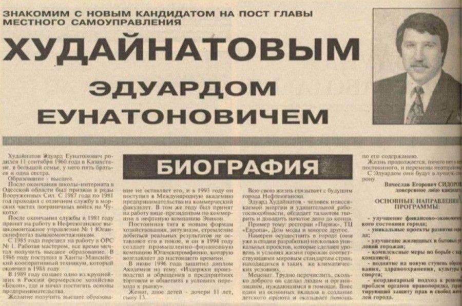 Нефтеюганская пресса об Эдуарде Худайнатове
