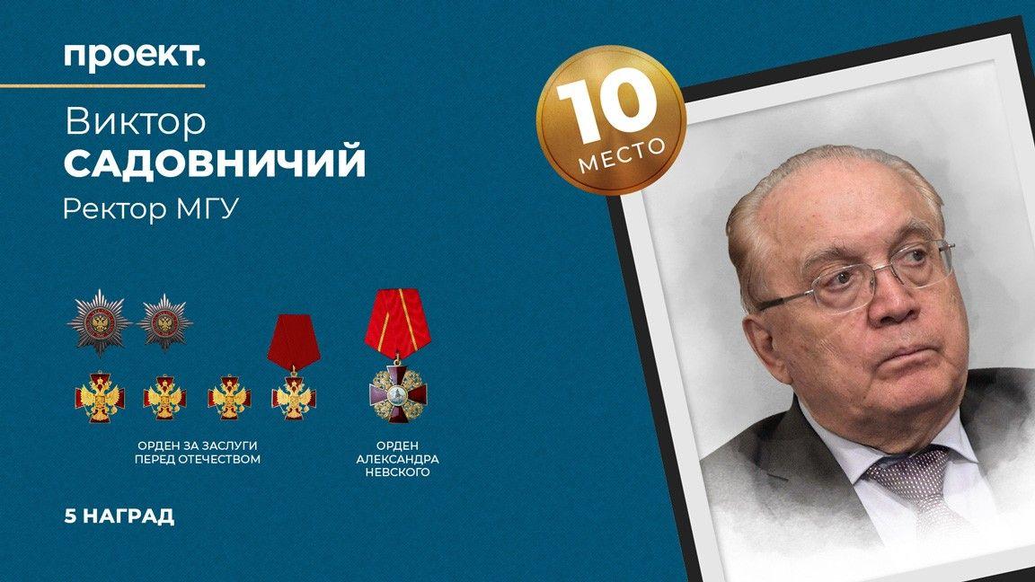 Виктор Садовничий награжден орденом За заслуги перед Отечеством и орденом Александра Невского, всего у него 5 наград — он занимает десятое (10) место в рейтинге самых награждаемых чиновников России