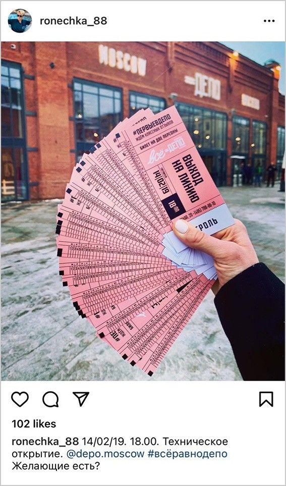 Нарышкина в своем Instagram предлагала билеты на первую вечеринку в еще не открывшемся «Депо»